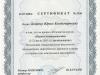 sertifikat_2003_1