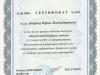 sertifikat_2003_2