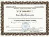 sertifikat_2008